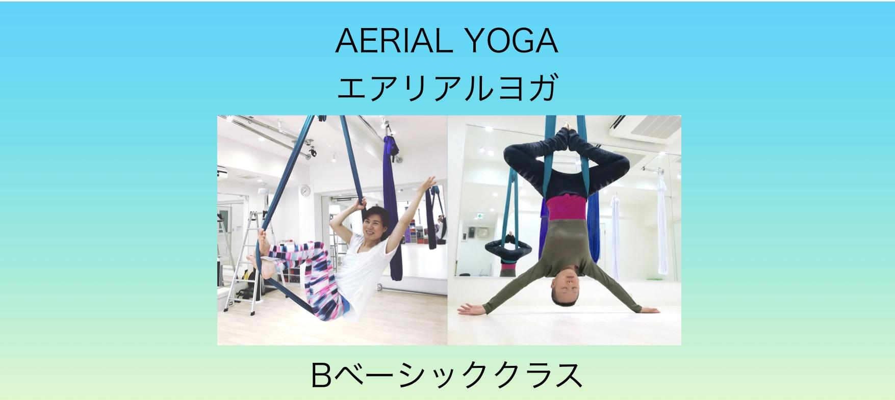 aerial-yoga-b