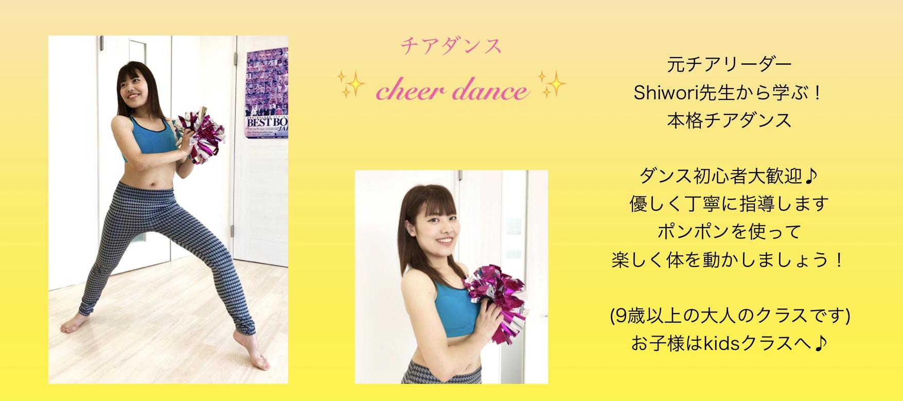 cheer-dance