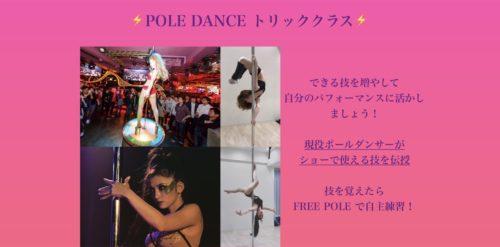 pole-trick