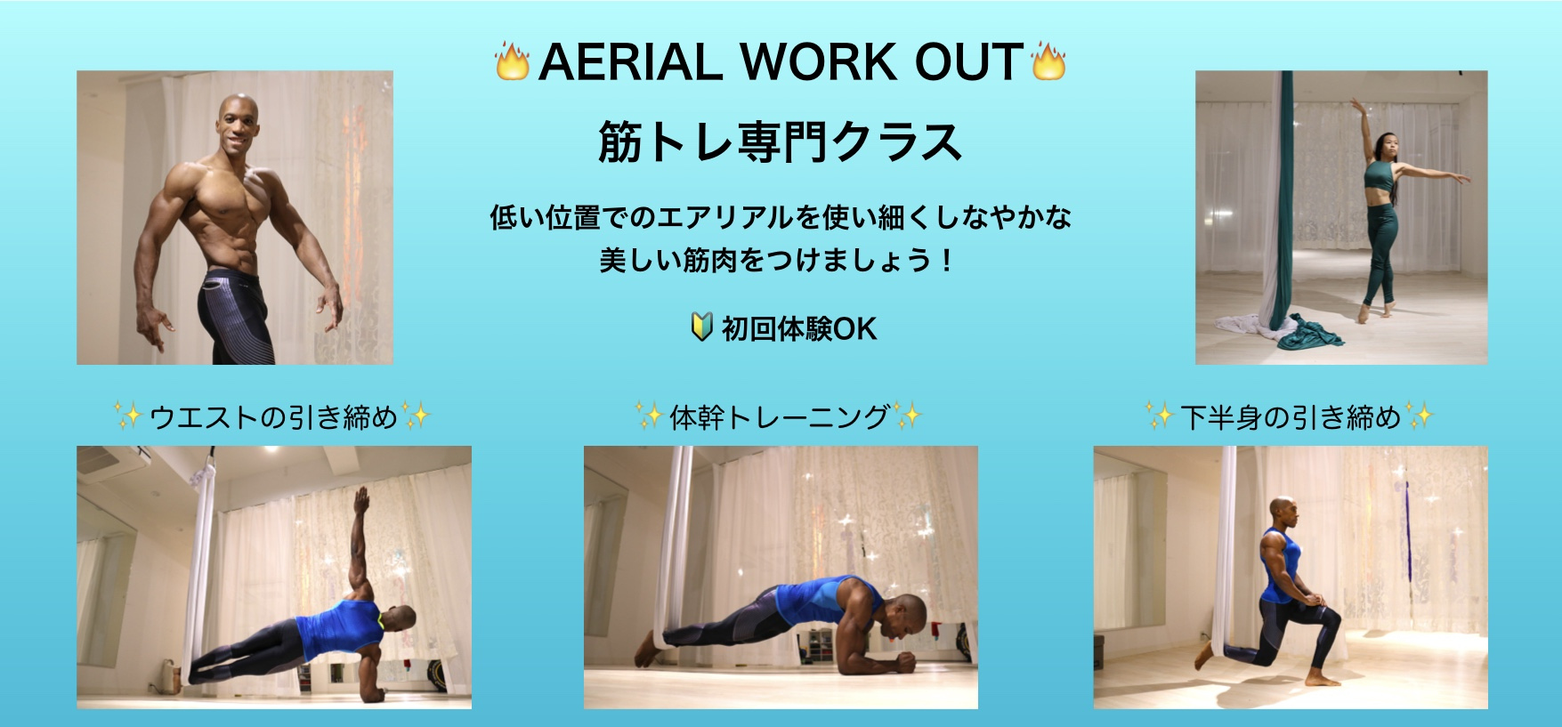 aerial-work-out