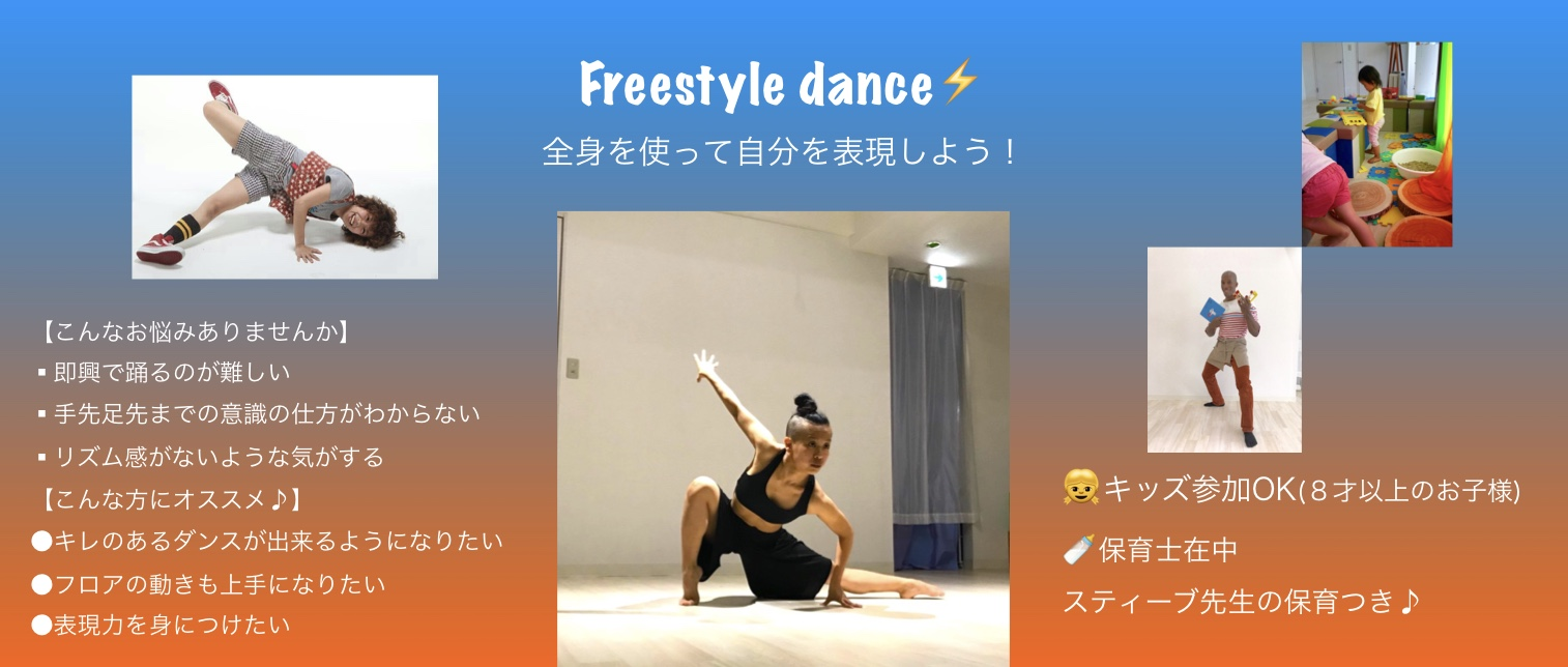 freestyle-dance-gazou
