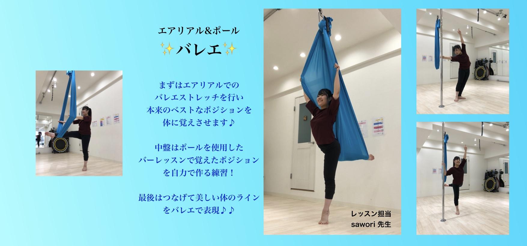 aerial-pole-ballet