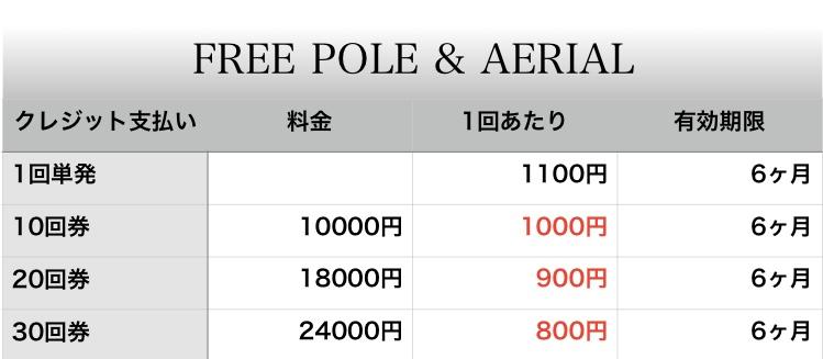 free-pole-aerial