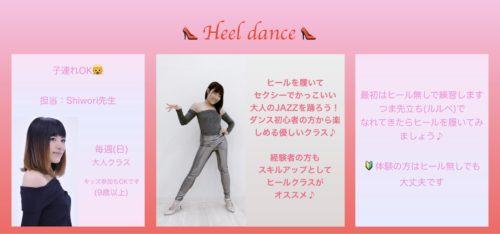 heel-dance